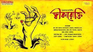 Sunday Suspense | Daroga Priyonath | Sweekarokti (স্বীকারোক্তি) | Mirchi Bangla