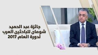 د.سعيد المصري ود. إبراهيم الشربيني -  جائزة عبد الحميد شومان للباحثين العرب لدورة العام 2017