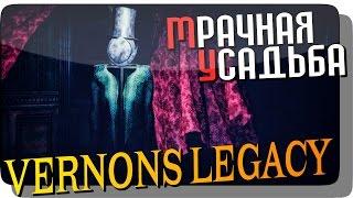 видео Прохождение Vernons Legacy