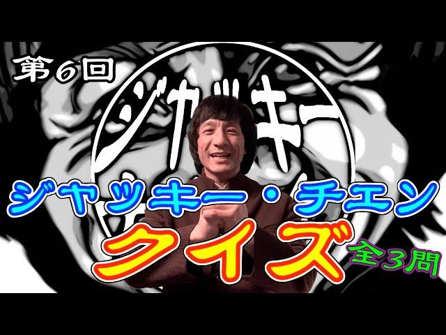 第6回 ジャッキー・チェン・クイズ(全3問)