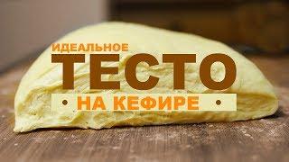 Тесто на кефире для пирога! Рецепт для начинающих
