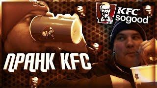 ПРАНК Ограбление KFC ?! // Безразличные работники КФС