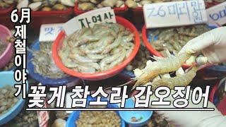 [제철이야기] 6월제철 꽃게, 참소라, 갑오징어 해산물…