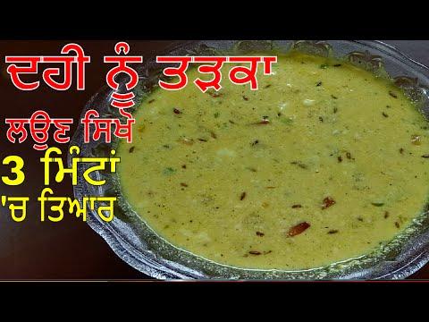 ਦਹੀ ਨੂੰ ਤੜਕਾ Dahi Tadka Recipe  Punjabi Dahi Ki Sabzi JaanMahal video
