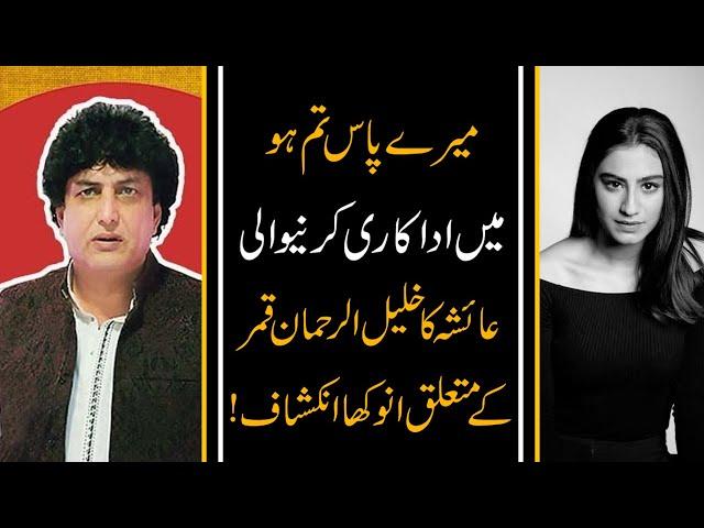 Rehmat Ajmal Regrets Acting in ' Meray Paas Tum Ho ' | 9 News HD