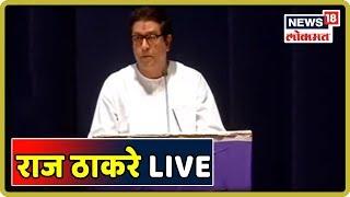 Raj Thackeray : 'मुख्यमंत्री आणि इतर मंत्री Helicopterनं दौरे करताहेत' | 9 Aug 2019