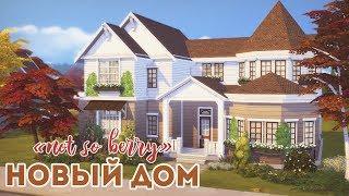 The Sims 4 : ДИНАСТИЙНЫЙ ДОМ [СТРОИТЕЛЬСТВО]