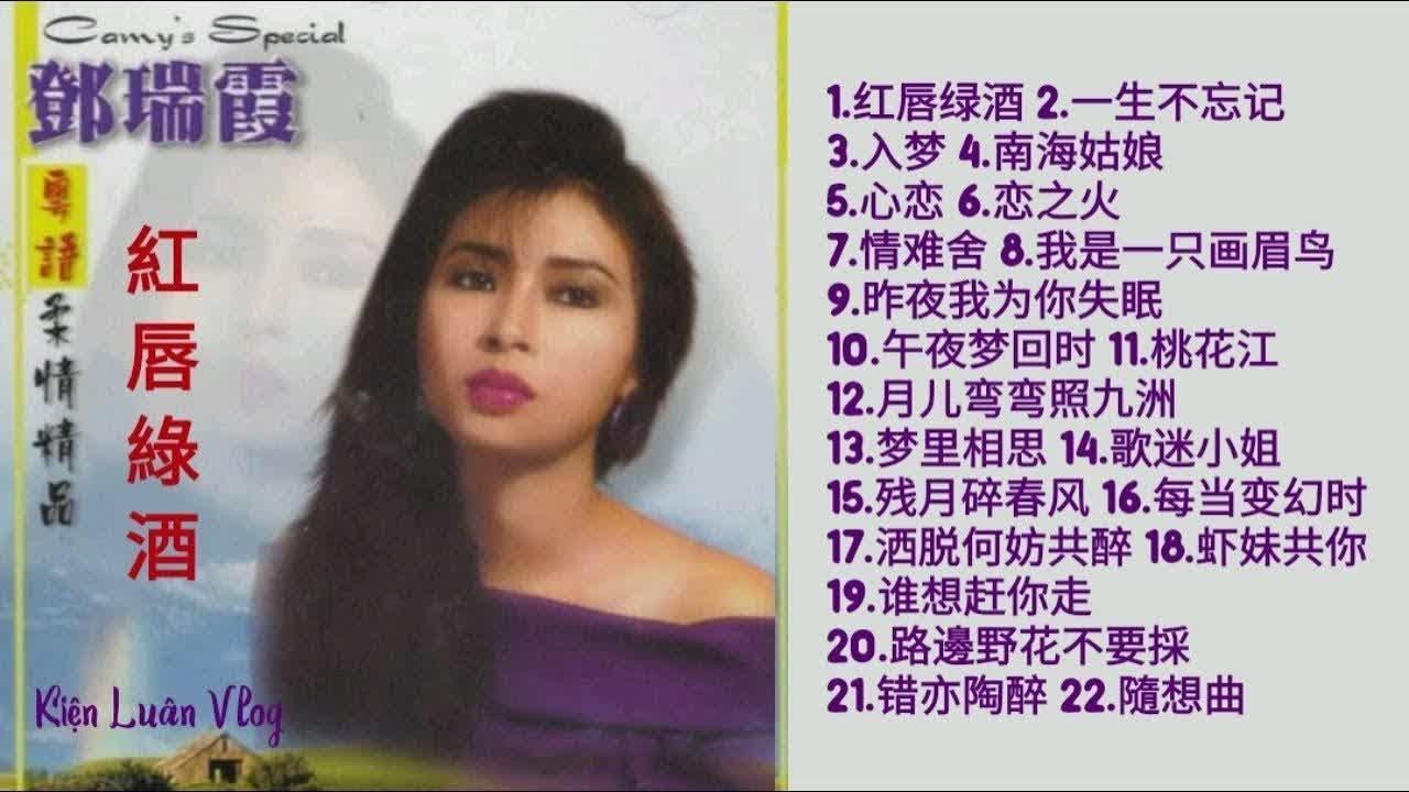 粵語柔情精品 💗鄧瑞霞💗 红唇绿酒-Camy Tang邓瑞霞 Vol 2