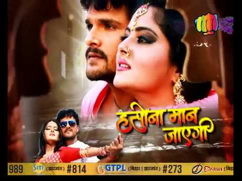 Haseena Man Jayegi | Bhojpuri Movie | Promo | 16 December 2018 |