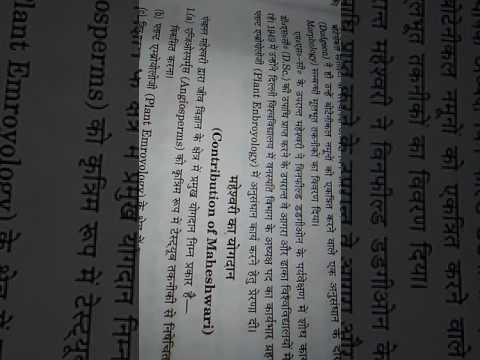 Panchanan Maheshwari