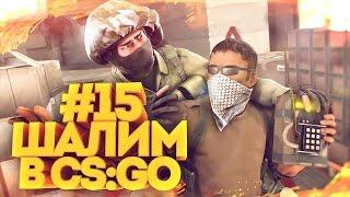 ШАЛИМ В CS:GO #15