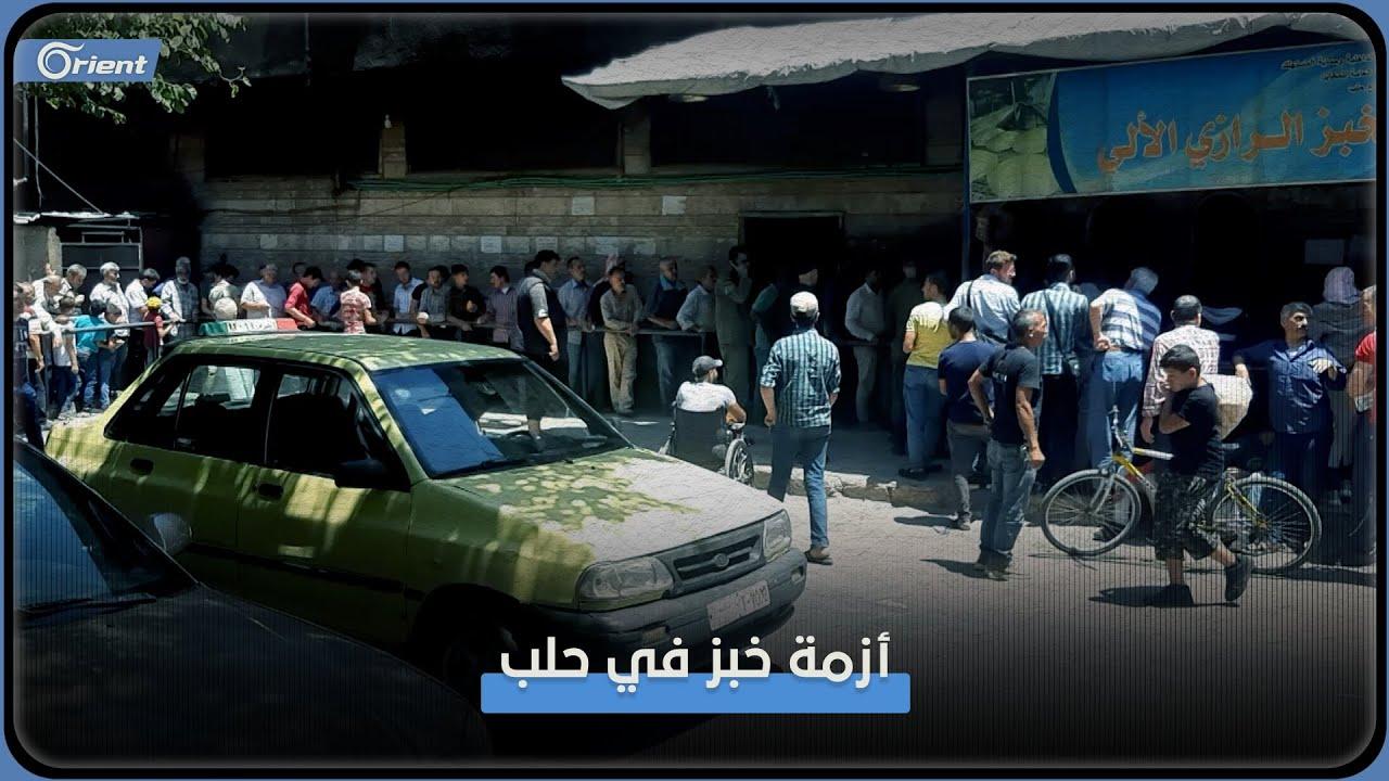 طوابير الخبز تعود لحلب مجدداً وشبيحة الأسد يستحوذون على  -رغيف الفقراء-  - 19:55-2021 / 9 / 23