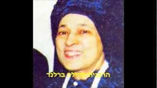 הרבנית ברלנד שמרה שהרב