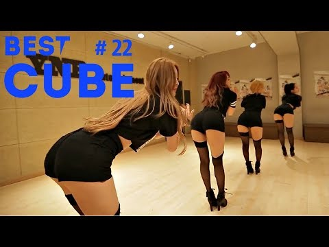 Best CUBE за