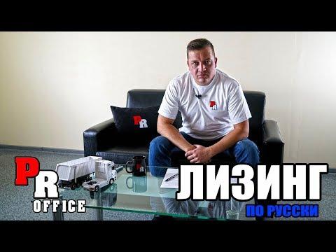 ЛИЗИНГ ПО РУССКИ!!! PR OFFICE #2