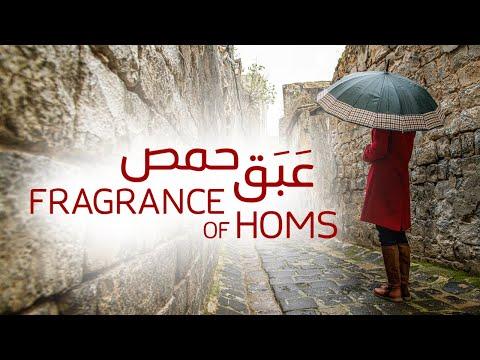 عَبَق حمص - Fragrance of Homs