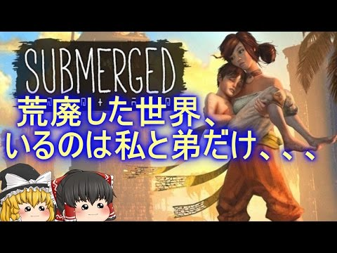 Download Youtube: 【ゆっくり実況】世界にいるのは私達だけ?【submerged】Part1