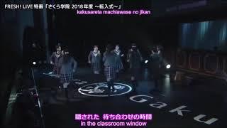 From the さくら学院 (Sakura Gakuin) 2018 Nendo Transfer Ceremony 麻...