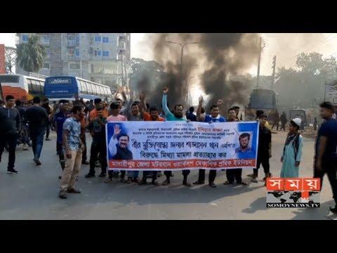শাজাহান খানের বিরুদ্ধে মানহানি মামলার প্রতিবাদে সড়ক অবরোধ | Shajahan Khan