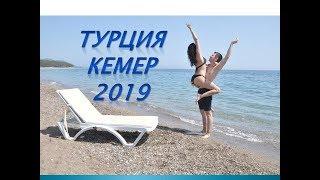 VLOG• Отдых в Турции Кемер 2019 • Botanic Magic Dream****