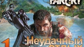 far Cry - Неудачный Отдых Джека Карвера - Серия 1