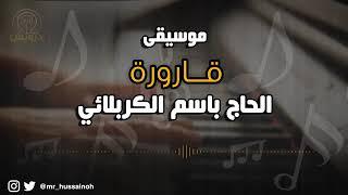مسيقة قاروة قصيدة باسم الكربلائي محرم 1439 ه