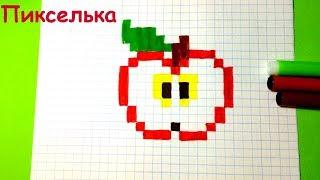 Как Рисовать Яблоко по Клеточкам - Рисунки по Клеточкам ♥ Pixel Art - How to Draw an Apple