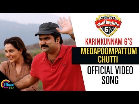 Karinkunnam 6s | Medapoompattum Chutti Song Video | Manju Warrier, Anoop Menon, Rahul Raj | Official