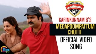 Download Hindi Video Songs - Karinkunnam 6s | Medapoompattum Chutti Song Video | Manju Warrier, Anoop Menon, Rahul Raj | Official