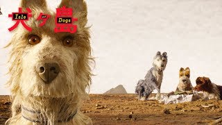 ISLE OF DOGS   Look for it on Digital, Blu-ray & DVD   FOX Searchlight