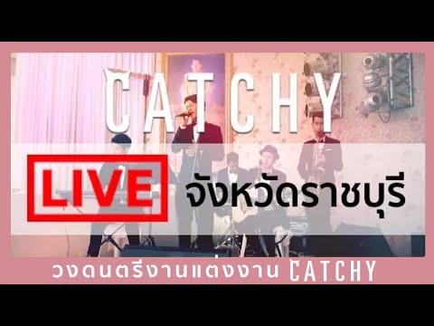 วงดนตรีงานแต่งงาน CATCHY - Live @ ศาลาประชมคมเทศบาลบ้านโป่ง จ.ราชบุรี