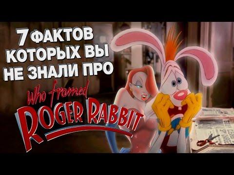 7 фактов о Кто подставил кролика Роджера, которых вы не знали