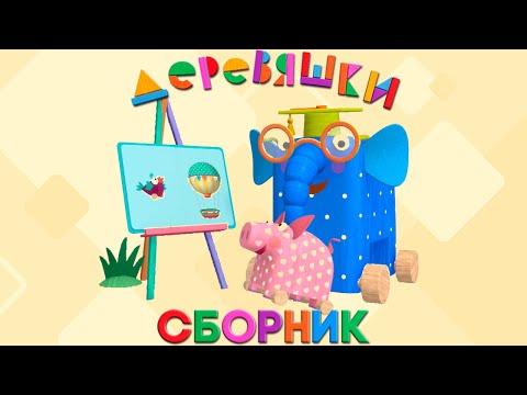 Деревяшки — Сборник развивающего мультфильма для детей — Самые новые серии