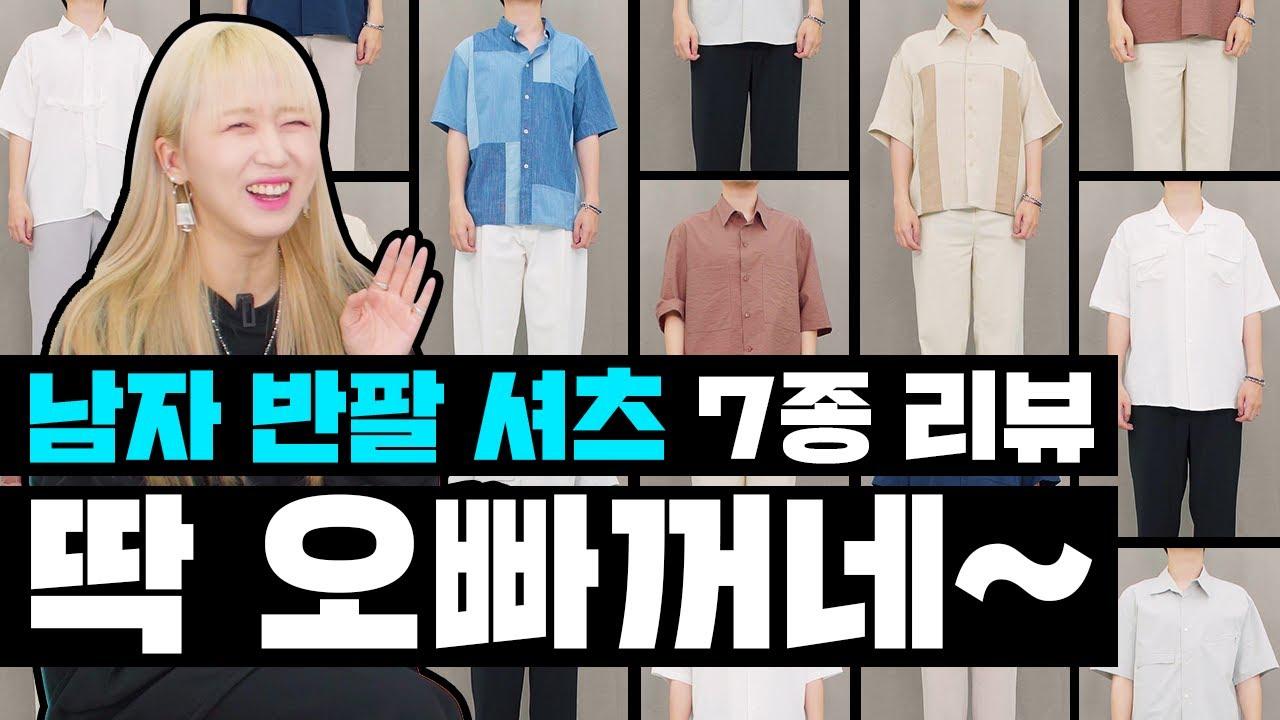 포인트 디테일 살아있는 남자 반팔 셔츠 추천 | 패션하울