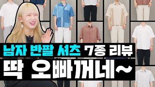 포인트 디테일 살아있는 남자 반팔 셔츠 추천 | 패션하…