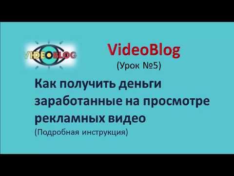 Видео О интернете видеоблог в заработке