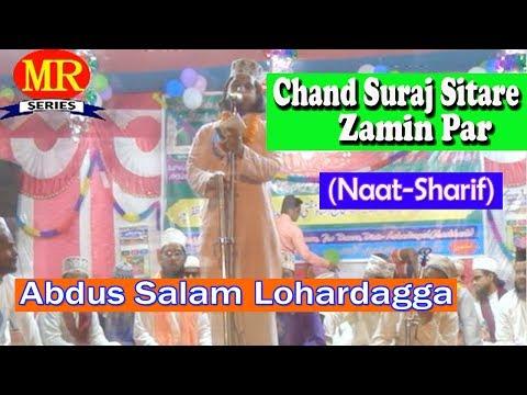 चाँद सूरज सितारे जमीं पर ☪☪ Abdus Salam Lohardagga ☪☪ Latest Urdu Naat Sharif HD New Video