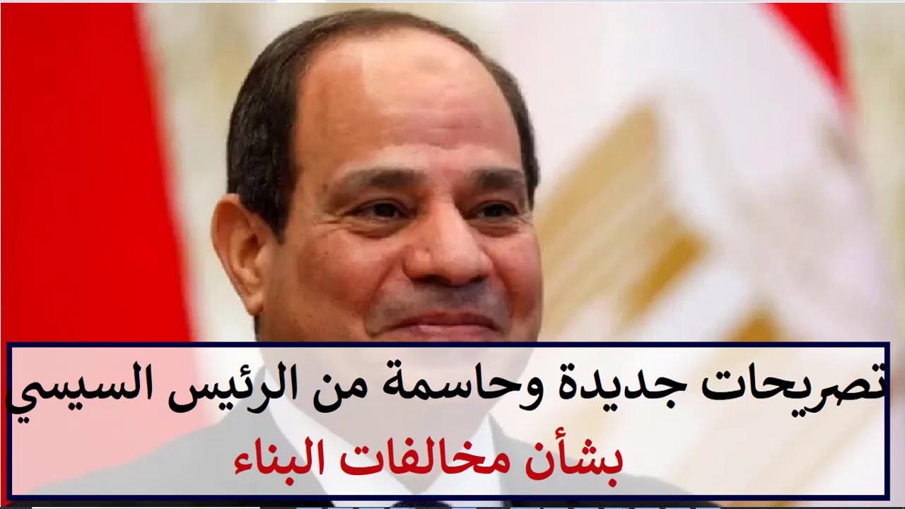تصريحات جديدة وحاسمة من الرئيس السيسي بشأن مخالفات البناء