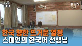 한국 문화에 대한 뜨거운 열정, 스페인의 한국어 선생님…