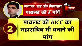 Sachin Pilot-Rahul Gandhi मुलाकात, जानिए Sachin Pilot की ये 5 मांगे | Rajasthan Political Crisis