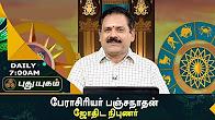 Neram Nalla Neram 03-08-2017 PuthuYugam TV Show Online