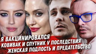 ПОСЛЕДСТВИЯ КОВИВАК ЖЕНСКАЯ ПОДЛОСТЬ ЖИЗНЬ АУТИСТА В РОССИИ МАССОВЫЙ ПОБЕГ БЕЛОРУССКОЙ СБОРНОЙ