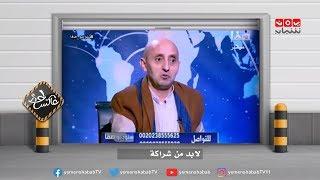 كيف الغداء يغير احمد المكش ... اسهل طريق لقلب الرجل بطنه فعلا | عاكس خط