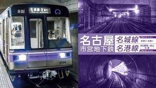 名古屋市営地下鉄 名城線・名港線 サンプルムービー