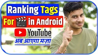 Ranking and Trending Keywords for YouTube in Android || How to Grow YouTube Channel in 2020 in Hindi