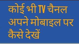 Koi bhi tv channel apne mobile par kaise dekhe (fun ciraa channel)