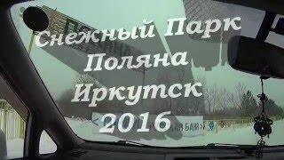 2016 Зимний Парк Поляна - Иркутск