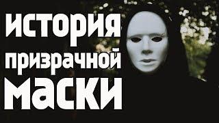 История призрачной маски. крипипаста. персонажи крипипасты. creepypasta