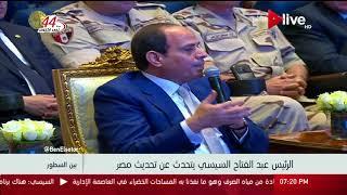 بين السطور: الرئيس عبد الفتاح السيسي يتحدث عن تحديث مصر
