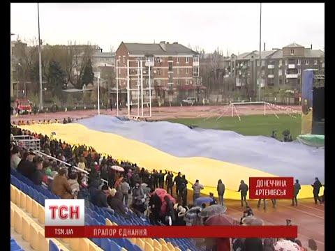 У Артемівську сьогодні...